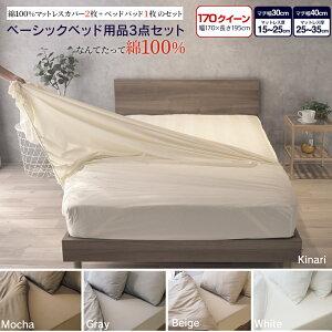 ベッド用品3点セット 170クイーン GBB3BOXシーツ 綿100% キナリ モカ グレー