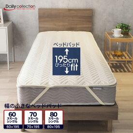 洗えるベッドパッド デイリーコレクション ベッドパッド 【60スモールシングル】または【70スモールシングル】 小さいサイズ