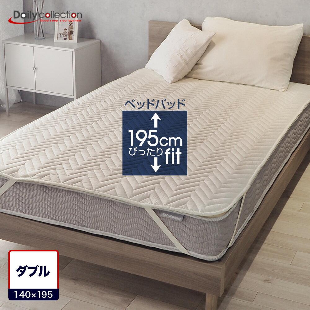 【新生活】洗えるベッドパッド デイリーコレクション ベッドパッド ダブルキナリ