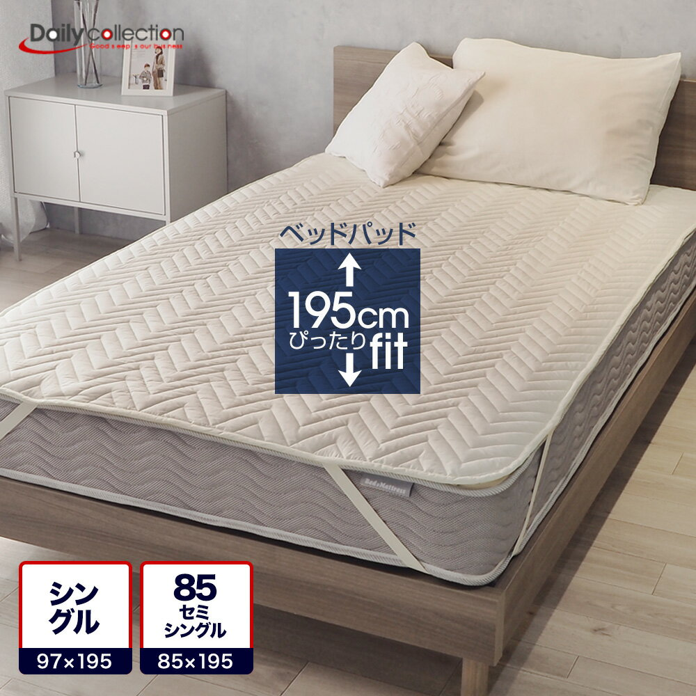 【ポイント5倍!】洗えるベッドパッド デイリーコレクション ベッドパッド 【シングル】または【85スモールシングル(セミシングル)】 キナリ