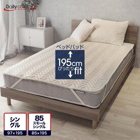 【店内全品P5倍】洗えるベッドパッド デイリーコレクション ベッドパッド 【シングル】または【85スモールシングル(セミシングル)】 キナリ