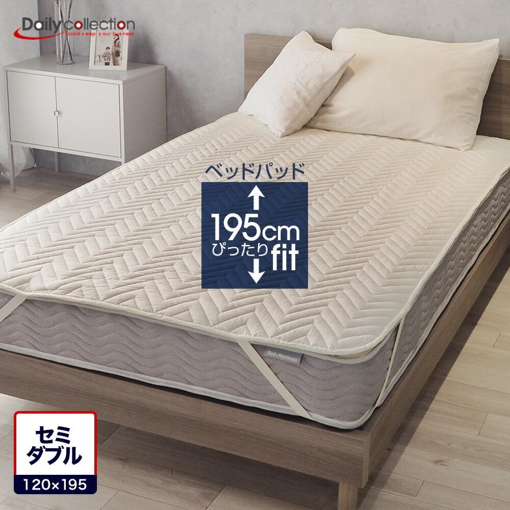【ポイント5倍!21日9:59迄】洗えるベッドパッド デイリーコレクション ベッドパッド セミダブルキナリ