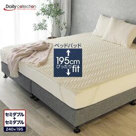 【店内全品P5倍】洗えるベッドパッド デイリーコレクション ベッドパッド 2台用サイズ セミダブル+セミダブルキナリ ワイドキング ファミリーサイズ ワイドキング