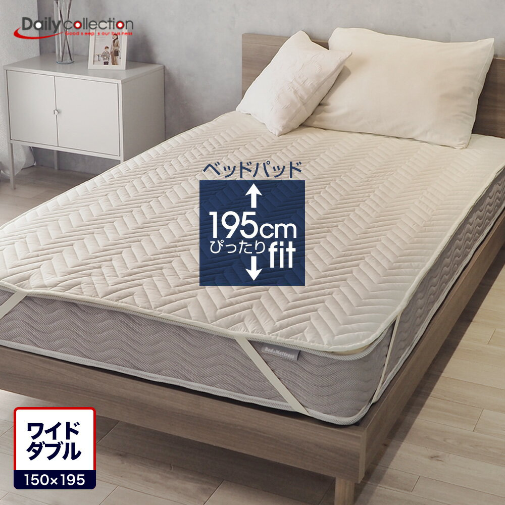洗えるベッドパッド デイリーコレクション ベッドパッド ワイドダブルキナリ