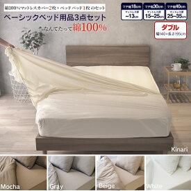 【SS期間限定10%オフ】ベッド用品3点セット ダブル GBB3 ゴム留めBOXシーツ 綿100% キナリ モカ グレー