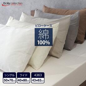 デイリーコレクション 綿100% ピローケース キナリ モカ グレー