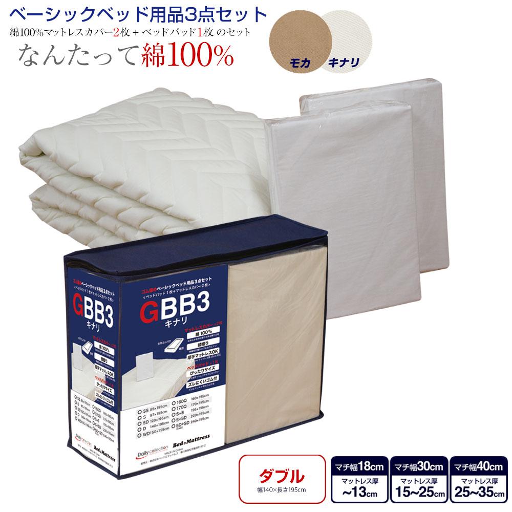 【ポイント10倍】【送料無料】 ベッド用品3点セット ダブル GBB3 ゴム留めキナリ モカ