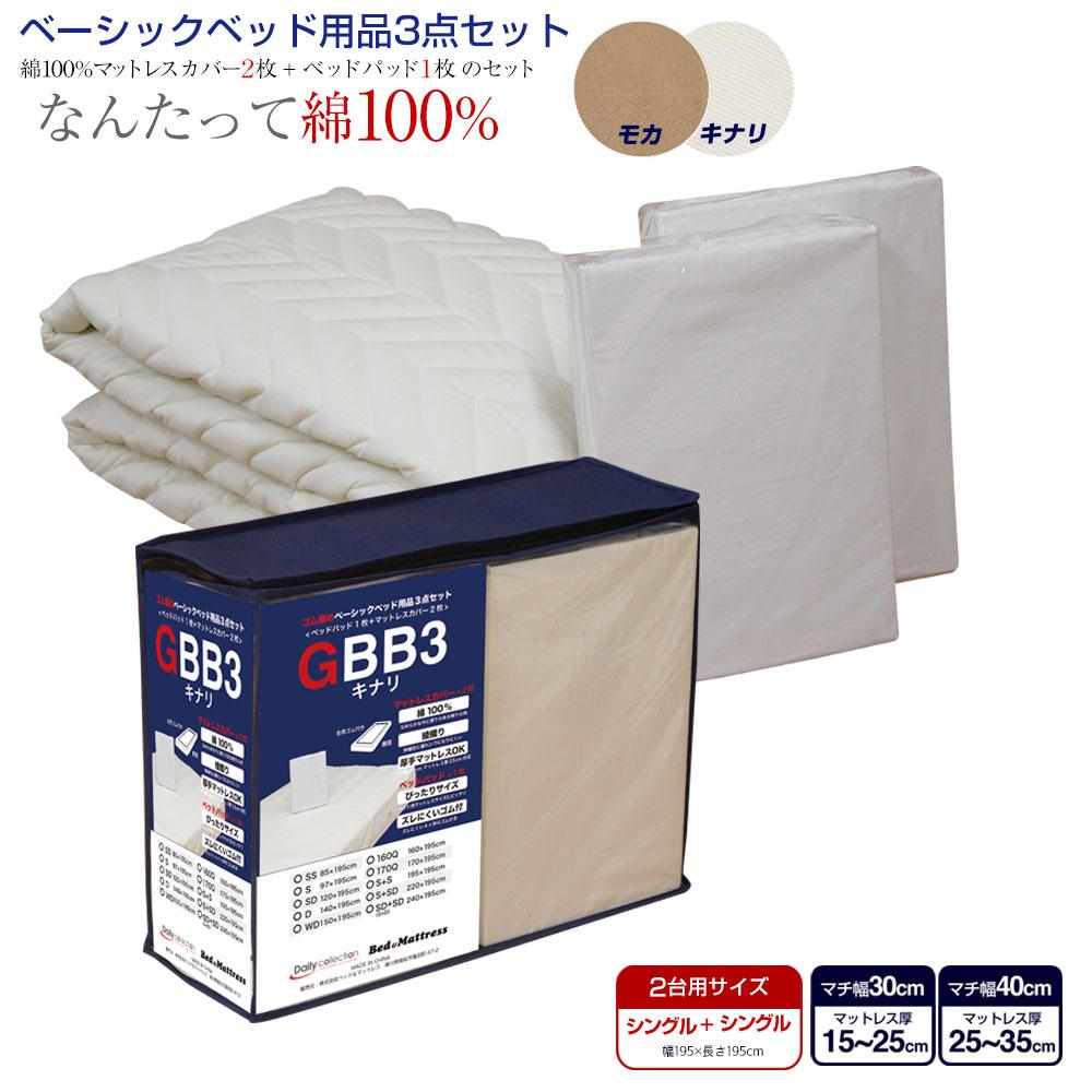 【新生活】ベッド用品3点セット 2台用サイズ キング シングル+シングル GBB3キナリ モカ ワイドキング ファミリーサイズ ベッドカバー ワイドキング 無地 BOXシーツ 綿100%