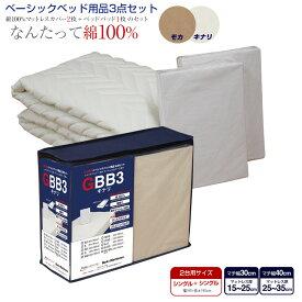 ベッド用品3点セット 2台用サイズ キング シングル+シングル GBB3キナリ モカ ワイドキング ファミリーサイズ ベッドカバー ワイドキング 無地 BOXシーツ 綿100%