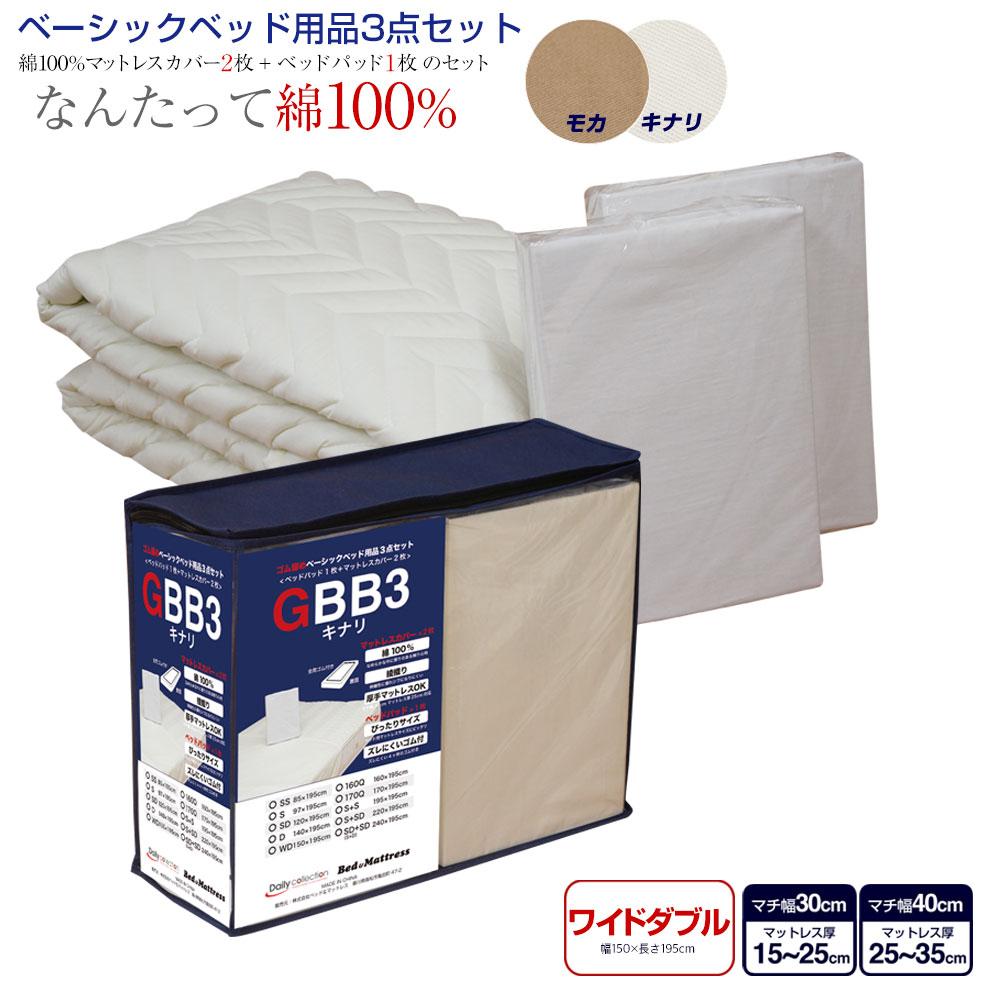 ベッド用品3点セット ワイドダブル GBB3キナリ モカ