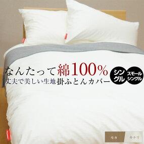 掛け布団カバーシングルキナリ【送料無料】02P01Jun14