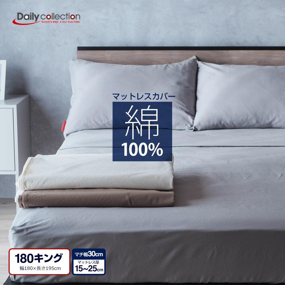 【新生活】マットレスカバー ボックスシーツ 180キング G01 キナリ モカ ゴム留めタイプ デイリーコレクション