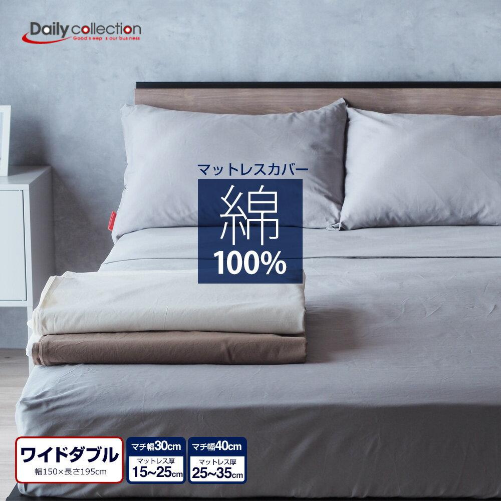 マットレスカバー ボックスシーツ ゴム留めタイプ ワイドダブル G01 通常 厚型キナリ モカ デイリーコレクション