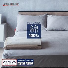 マットレスカバー ボックスシーツ ゴム留めタイプ ワイドダブル G01 通常 厚型キナリ モカ グレー デイリーコレクション