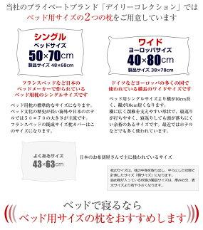 デイリーコレクションマイクロファイバーピロー枕まくら【送料無料】