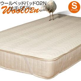 【6/20(木)全品P5倍】ベッドパッド02N ウール デイリーコレクション 【シングル】 キナリ