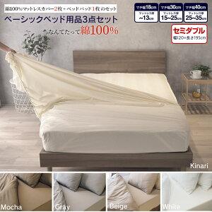ベッド用品3点セット セミダブル GBB3 ゴム留め BOXシーツ 綿100% キナリ モカ グレー