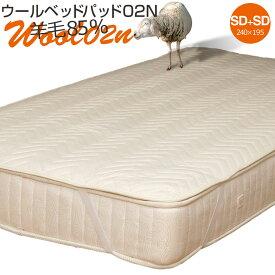 SD+SD-ベッドパッド02Nウール デイリーコレクション ベッドパッド ウール【セミダブル+セミダブル】2台用サイズ キナリ