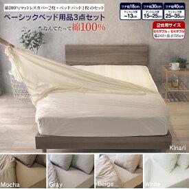 ベッド用品3点セット 2台用サイズ セミダブル+セミダブル GBB3キナリ モカ グレー ワイドキング ファミリーサイズ ベッドカバー ワイドキング 無地 BOXシーツ 綿100%