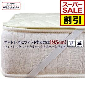 【SS期間限定10%オフ!】洗えるベッドパッド デイリーコレクション ベッドパッド 【シングル】または【85スモールシングル(セミシングル)】 キナリ