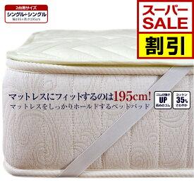 【SS期間限定10%オフ!】洗えるベッドパッド デイリーコレクション ベッドパッド シングル2台用サイズ シングル+シングル(195×195cm)キナリ ワイドキング ファミリーサイズ ワイドキング