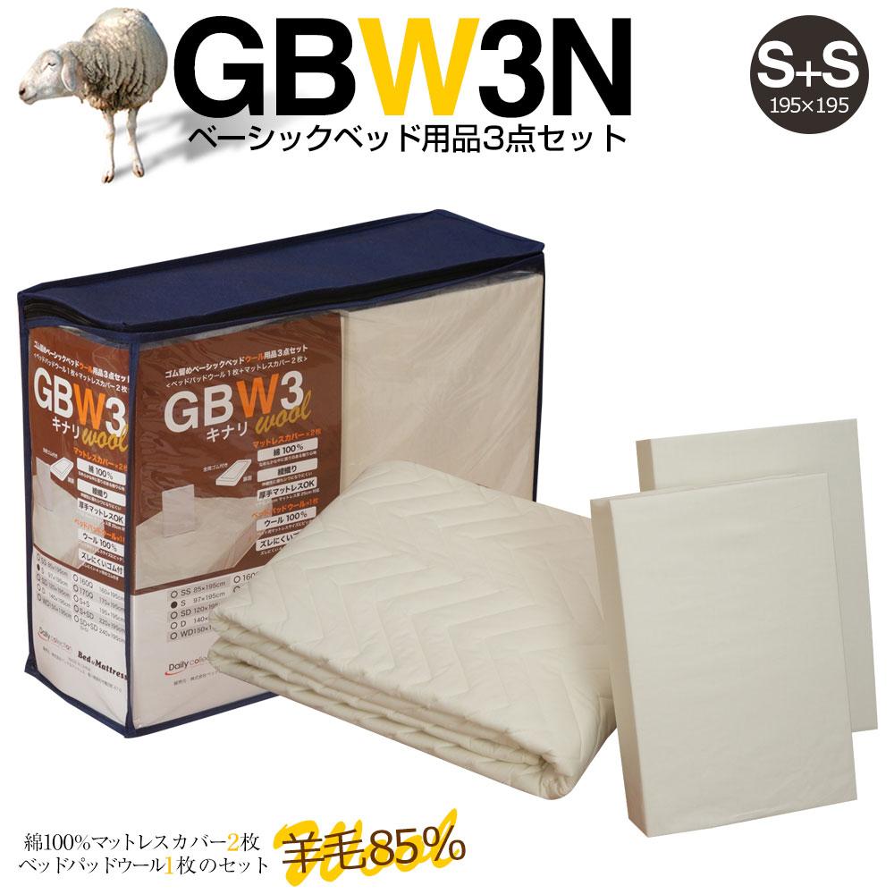 ベッド用品3点セット マットレスカバー ウールベッドパッド 3点セット 【シングル+シングル】2台用 GBW3Nキナリ