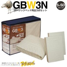 ベッド用品3点セット マットレスカバー ウールベッドパッド 3点セット 【シングル+セミダブル】 2台用 キナリ GBW3N S+SD-GBW3N