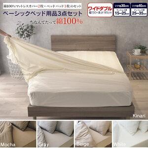 ベッド用品3点セット ワイドダブル GBB3BOXシーツ 綿100% キナリ モカ グレー