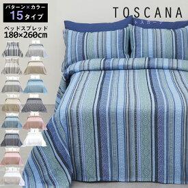 ベッドスプレッド ベッドカバー マルチカバー おしゃれ スペイン製 180×260 トスカーナ TOSCANA toscana
