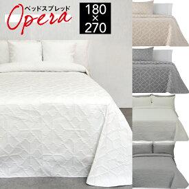 ベッドスプレッド ベッドカバー マルチカバー (180×270) オーナメント ダマスク OPERA オペラ
