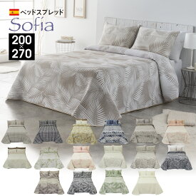 スペイン製 ベッドカバー ベッドスプレッド ベッドカバー セミダブルベッド sofia (200×270cm)