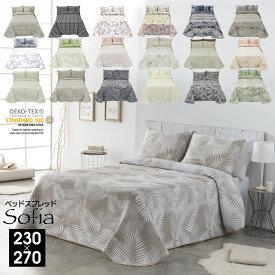 【店内全品P5倍!】スペイン製 ベッドスプレッド ベッドカバー ダブルベッド (230×270cm) sofia ソフィア