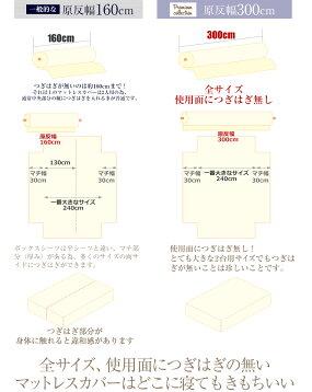 【店内全品P5倍】ボックスシーツキングシングル+シングル(195×195cm)2台用サイズ綿100%プレミアムコレクションマットレスカバーG300サテンストライプマチ幅通常30cm/厚型40cmダマスクストライプ