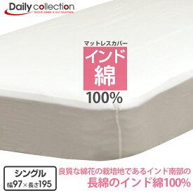 マットレスカバー インド綿100% G11i 【シングル】 ボックスシーツ デイリーコレクション お手軽