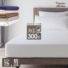 ボックスシーツ シングル 綿100% プレミアムコレクション マットレスカバー G300 サテンストライプ マチ幅 通常30cm / 厚型40cm 糸密度300本 ダマスクストライプ