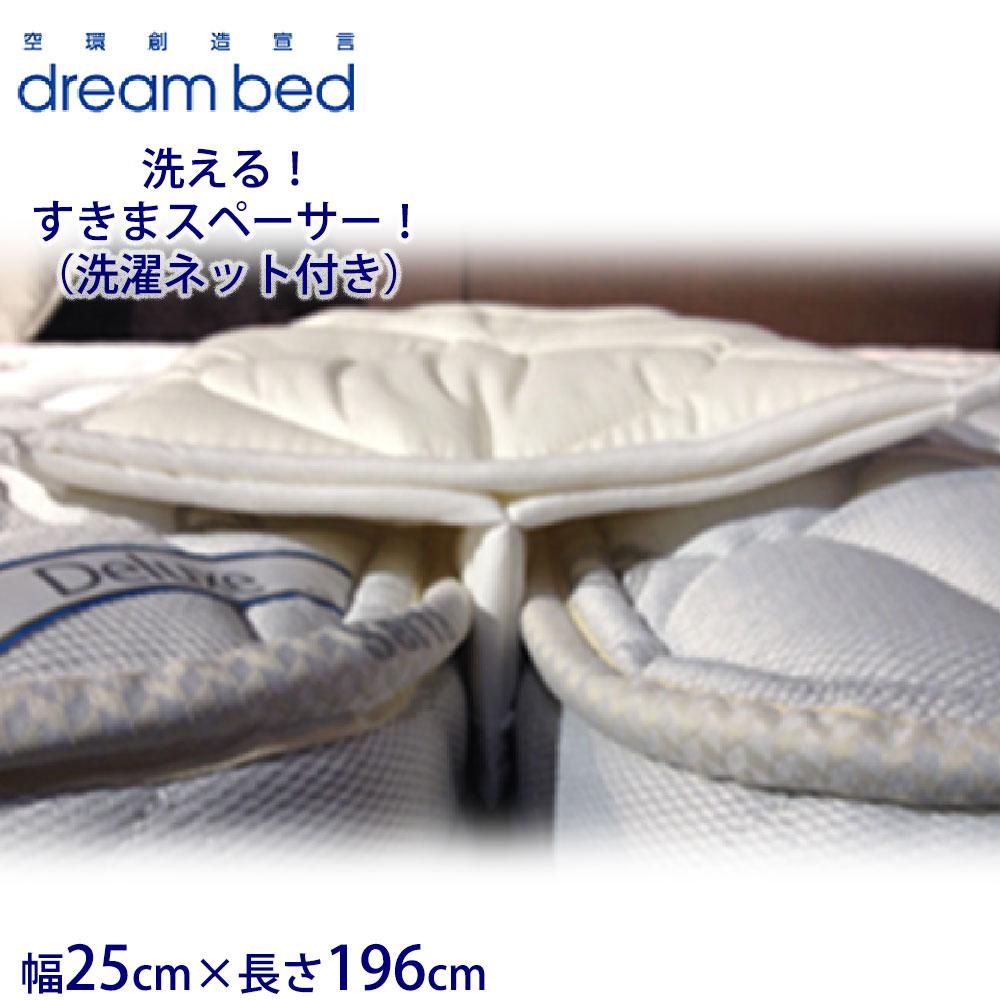 【ポイント10倍】ドリームベッド 洗える 制菌 すきまスペーサー すきまパッド つなぎ目なし 境目を埋める スキマパッド