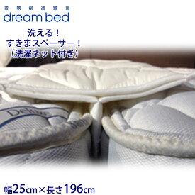 ドリームベッド 洗える 制菌 すきまスペーサー すきまパッド つなぎ目なし 境目を埋める スキマパッド