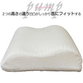 【店内全品P5倍中!】枕−パンプ 高さ調節可能 低反発フォーム入り ネックサポート枕 横向き 横寝 いびき
