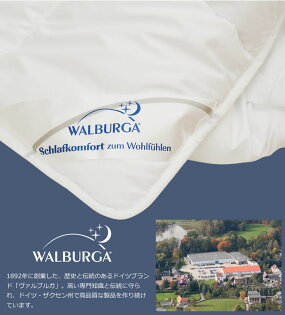 WALBURGAドイツ製マイクロファイバー掛け布団スモールシングル(セミシングル)(135×200cm)SS−掛け布団ヴァルブルガ