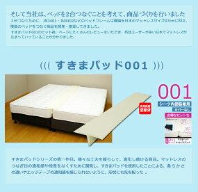2台用ジョイント商品すきまパッドSP001+マットレスバンドMB002※MB002&すきまパッドSP001
