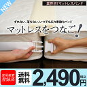 【NEW】マットレスバンドMB001 2台用 マットレスのズレを防ぐ