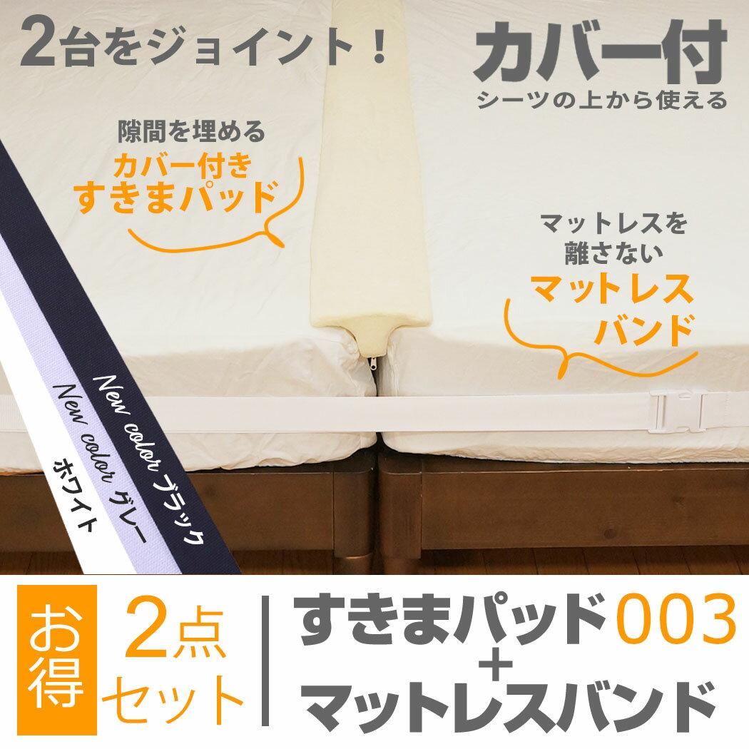 2台用ジョイント商品 すきまパッドSP003(カバー付き)+マットレスバンドMB002 ※MB002&すきまパッドSP003
