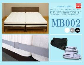 2台用ジョイント商品すきまパッドSP001(カバーなし)+マットレスバンドMB002※すきまパッドSP001&MB002