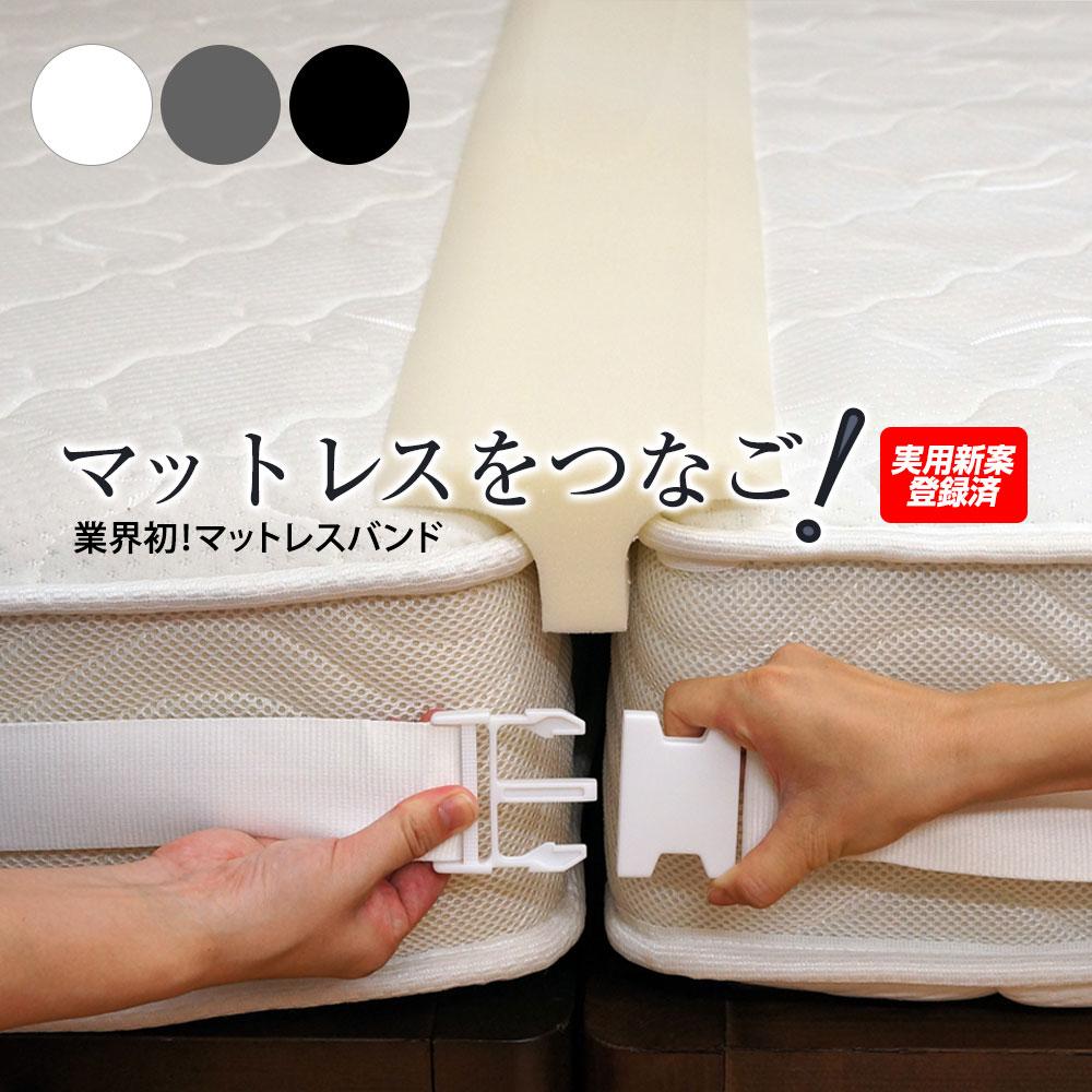 【NEW】マットレスバンドMB002 2台用 マットレスのズレを防ぐ