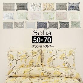 スペイン製 クッションカバー ソフィア (50×70) 枕カバー sofia 1枚