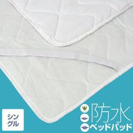 防水 ベッドパッド アロエベラ入り スペイン製 シングル おねしょパッド ALTA-PU