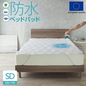 防水 ベッドパッド アロエベラ入り スペイン製 セミダブル おねしょパッド ALTA-PU