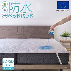 防水 ベッドパッド アロエベラ入り スペイン製 セミダブル+セミダブル おねしょパッド ALTA-PU