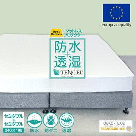 マットレスプロテクター 2台用サイズ セミダブル+セミダブル スペイン製 防水 通気性 透湿性 水を通さない ESTEX マットレスカバー エステックス
