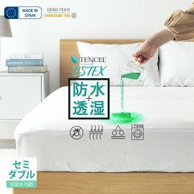 マットレスプロテクター セミダブル スペイン製 防水 通気性 水をはじく ESTEX